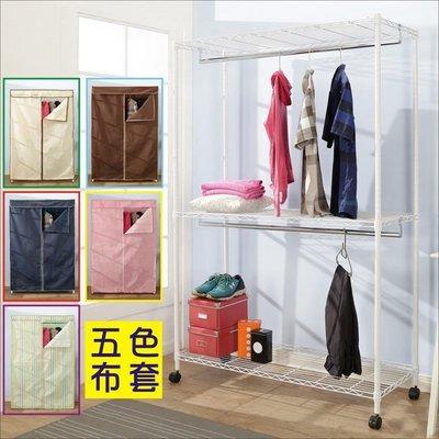 收納 租屋 開學【家具先生】烤漆鐵力士強固型三層雙桿布套衣櫥附輪子)(120x45x185CM)B-WA020衣櫥