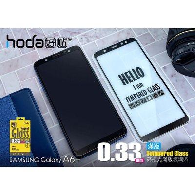 Hoda 三星A6 Plus 2.5D滿版9H鋼化玻璃保護貼