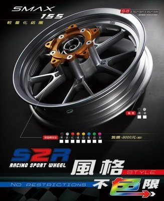 駿馬車業 S2R 搭配輪胎優惠中 附CNC氣嘴/培林 S MAX force 155專用 黑/銀10爪13吋輪框一組