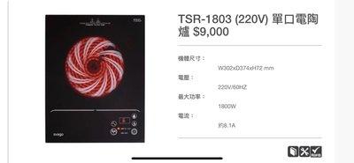 [二手] 櫻花 單口 電陶爐 220v — 少用
