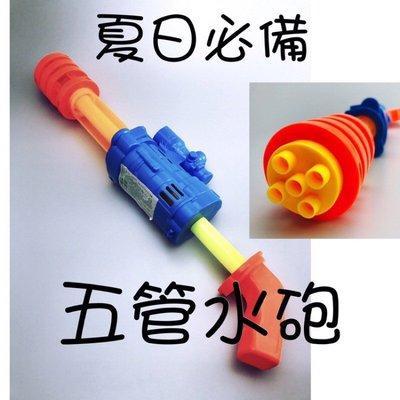 熱銷 抽拉式氣壓水槍 夏天 玩水 5孔出水 五孔水槍 抽吸式 氣壓式 拉抽 水槍【DJ-01A-01682】