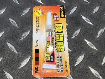 【杰丹田四驅車 台中店】3M 液狀 瞬間 快乾 鋁管 設計 DIY 組裝 接著劑 三秒膠 4WD-K04