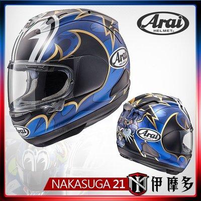 伊摩多※最新大眼睛 日本 Arai RX-7X 頂級 輕量化 透氣 選手帽 全罩式安全帽 NAKASUGA 21