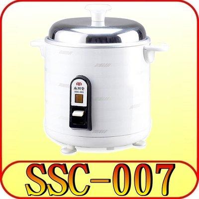 《三禾影》SPT 尚朋堂 SSC-007 3人份養生不鏽鋼電鍋 內鍋、配件全不銹鋼材質【可超商取貨付款】