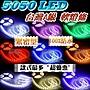 【一般單色燈條下單區】台灣A級 5050 LED/白底/防水軟燈條1捲5公尺300顆 室內露營燈 RGB