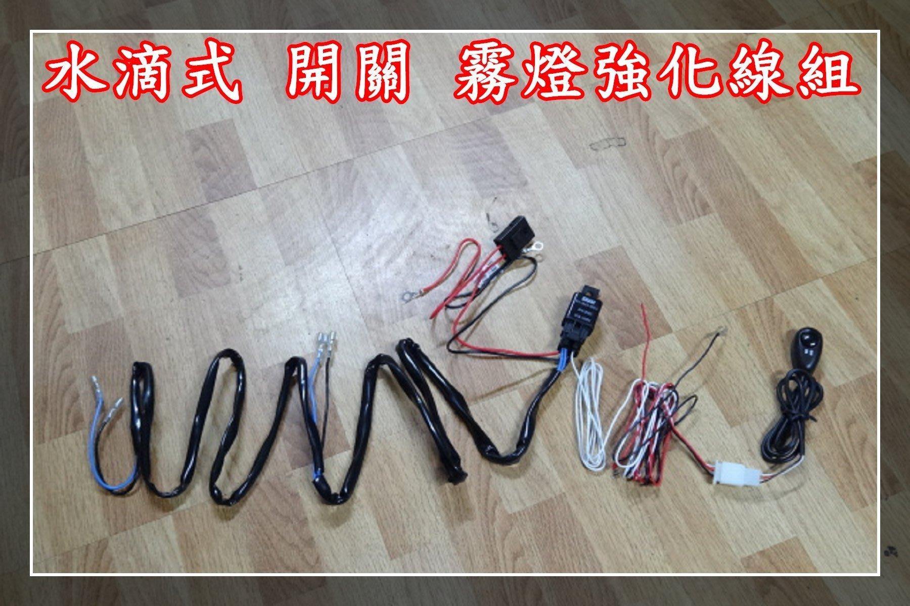 【炬霸科技】霧燈 開關 線組 水滴 式 強光 通用 型 H3 9006 H11 881 880 H8 H9 H16 強化