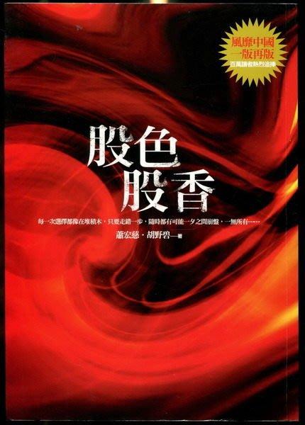 【語宸書店K12C/投資學】《股色股香》ISBN:9866362221│橡實文化│蕭宏慈