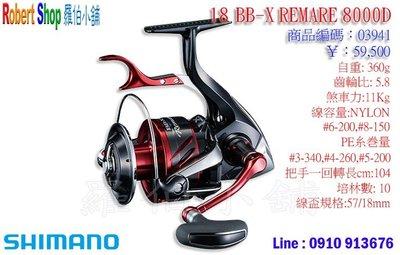 【羅伯小舖】SHIMANO捲線器 18` BB-X REMARE 8000D