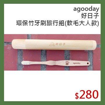 【光合作用】agooday 好日子 環保竹牙刷旅行組(軟毛大人款) (現貨) 台灣製造 竹柄可埋入土裡自然分解