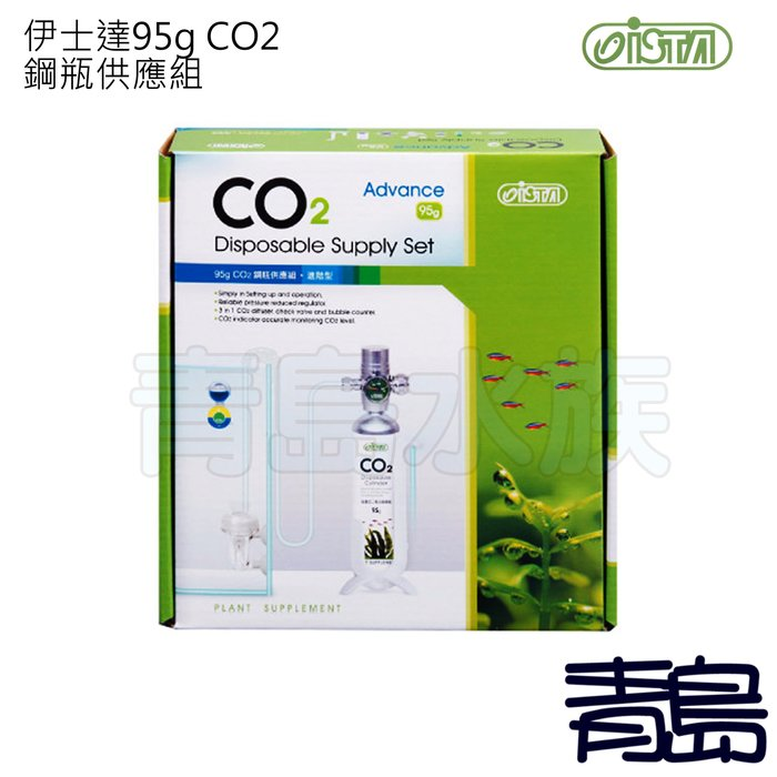 B。。。青島水族。。。I-688 台灣ISTA伊士達---CO2 拋棄式 鋼瓶 供應組 95g 專為小缸設計==進階型