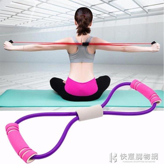 8字拉力器 瑜伽彈力帶女子家用擴胸男士彈力繩八字拉力繩健身器材xbd免運