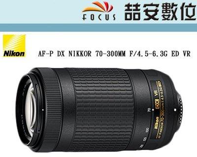 《喆安數位》 預購 NIKON AF-P DX 70-300MM F4.5-6.3 G ED VR 彩盒 平輸 一年保