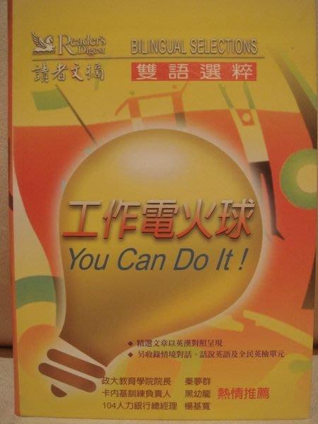 全新從未看過絕版書,讀者文摘出版英語學習【工作電火球】,低價起標無底價!本商品免運費!