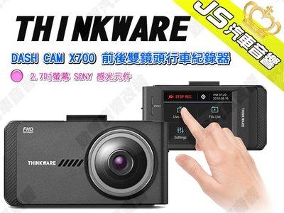 勁聲汽車音響 THINKWARE DASH CAM X700 前後雙鏡頭行車紀錄器 2.7吋螢幕 SONY 感光元件