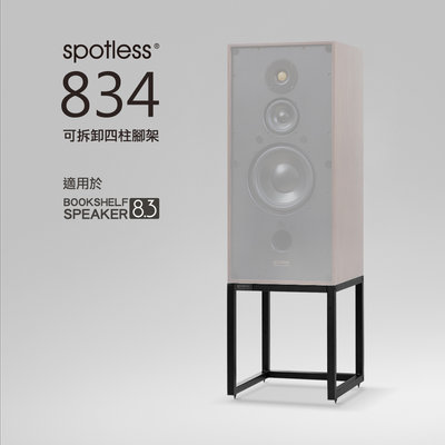 【spotless】834 8.3專用發燒金屬書架型喇叭腳架