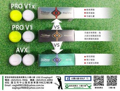 [小鷹小舖] Titleist PRO V1 vs PRO V1x vs AVX GolfBalls 高爾夫球 特性比較