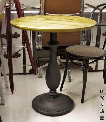 【台大復古家居】歐式小酒吧 羅馬柱 鑄鐵桌【法式古典風格_Bistro_Brasserie Table】葫蘆桌