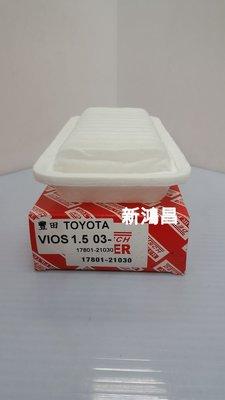 【新鴻昌】豐田 TOYOTA VIOS 1.5 2000-2013汽車空氣芯