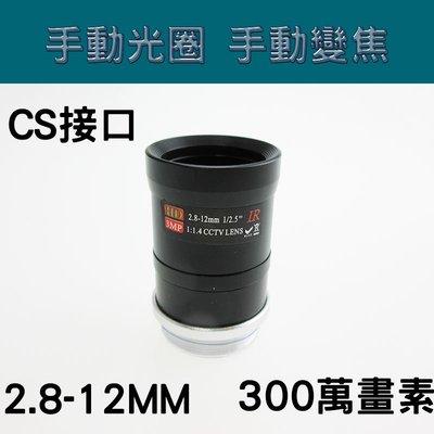 CS接口 300萬畫素鏡頭 監視器鏡頭 CS Mount 2.8~12mm 手動光圈 手動變焦 鏡頭 適用標準槍型攝影機 新北市