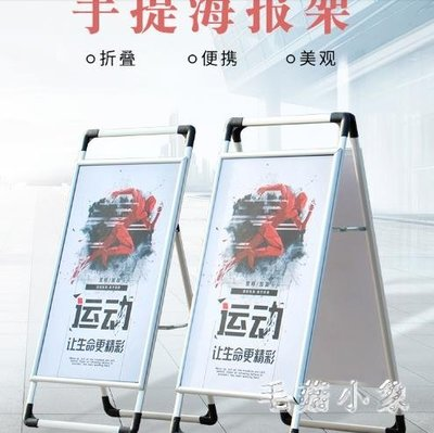 手提海報架折疊立牌廣告架立式鋁合金支架宣傳展板架架子 ys7122