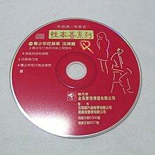 紫色小館64-4~~性本善系列 青少年吃禁果