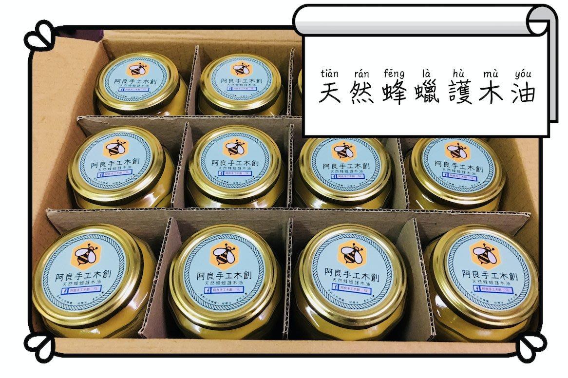 【阿良手工木創】台灣製450ml天然蜂蠟護木油/木蠟油/皮革油 (另有販售檜木精油款護木油)