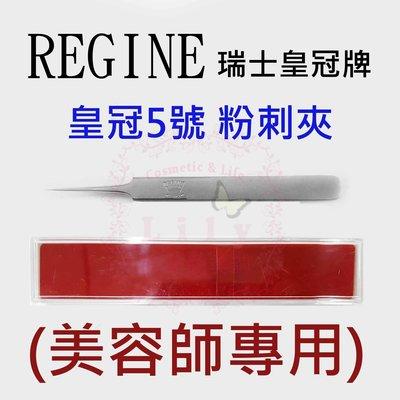 【現貨免等】瑞士皇冠5號 (附收納盒) 粉刺夾 電子夾 直夾 (美容師專用) REGINE