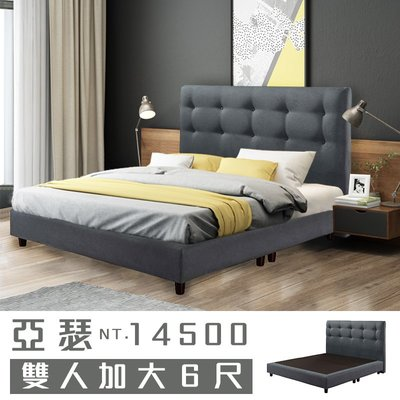 【IKHOUSE】亞瑟 | 雙人加大6尺床組-(床頭+床底)