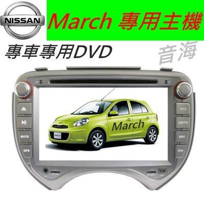 日產 March 專用機 March 音響 主機 DVD 汽車音響 音響 含papago 導航 藍芽 SD卡 USB 倒車影像 電視