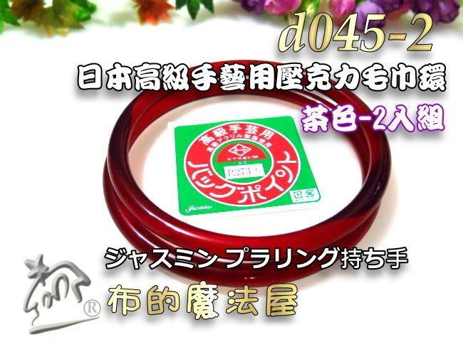 【布的魔法屋】d045-2日本高級手藝用13cm茶色2入組簡易壓克力提把毛巾環(日本製毛巾環提把拼布包包提把 P273)