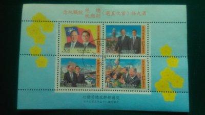 3112 台灣銷戳舊票 (成套)  首次總統直選小全張共1張 低價起標
