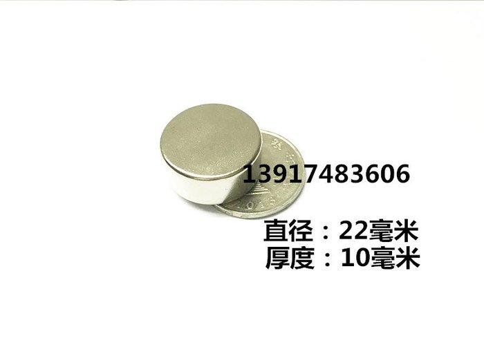 滿200元起發貨-強磁鐵磁鐵圓形22X10MM稀土永磁王 釹鐵硼超強磁鐵圓形D22*10MM
