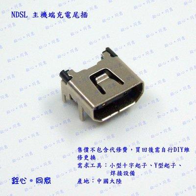 NDSL DSL 充電尾插 充電母座 / 無法充電DIY維修