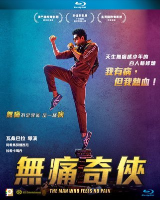 The Man Who Feels No Pain 無痛奇俠 Blu-ray (Region A) 2019