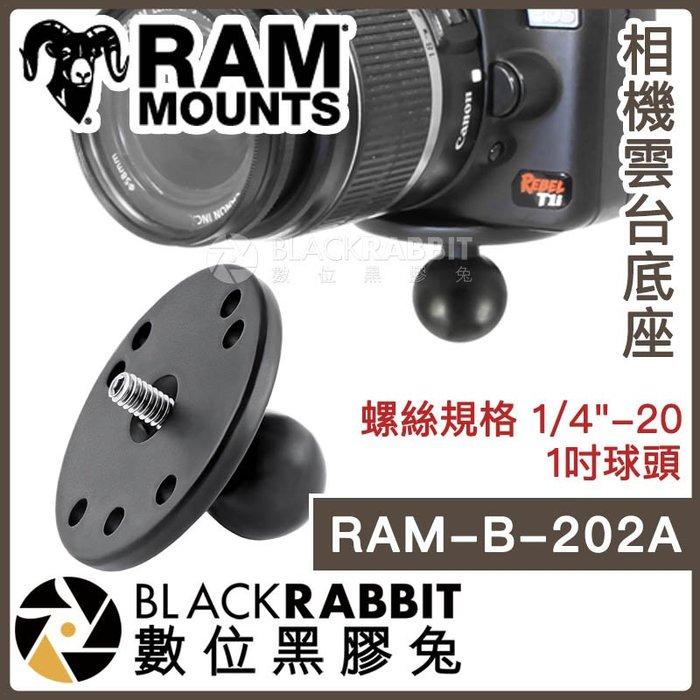 數位黑膠兔【 RAM-B-202A 相機雲台底座 】 Ram Mounts 機車 摩托車 手機架 球頭底座 1/4 螺牙