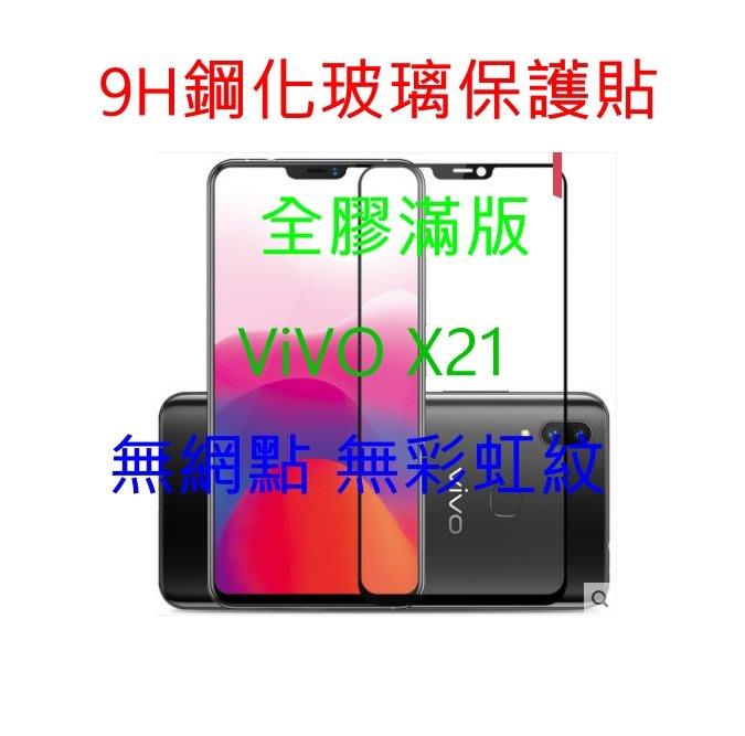 【全膠滿版無彩虹紋無網點】viv0 X21 9H奈米鋼化玻璃保護貼超薄弧邊