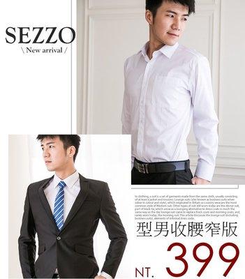 特價/上班面試/專題制服/正式服飾 男收腰窄版 長袖白襯衫《SEZOO襯衫殿 高雄店面》