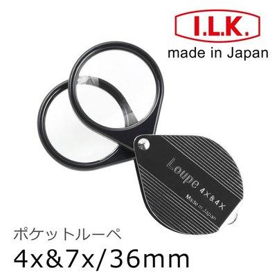 一次擁有兩種倍率【日本I.L.K.】4x&7x/36mm 日本製金屬殼攜帶型雙片放大鏡 #7960 (免運費)