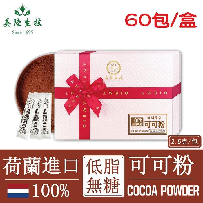 【美陸生技】100%荷蘭微卡低脂無糖可可粉(可供烘焙做蛋糕)【隨身包60包/盒(禮盒)】AWBIO
