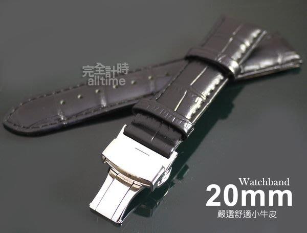 【完全計時】錶帶館│20mm 高質感真皮竹節紋 錶帶 不鏽鋼按壓摺疊扣