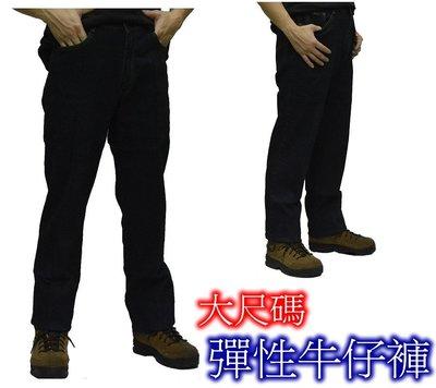 男飾甄褲 加大尺碼 伸縮牛仔褲 中高腰牛仔褲 深藍色;藍色;淺藍色 42~46吋免費修改褲長