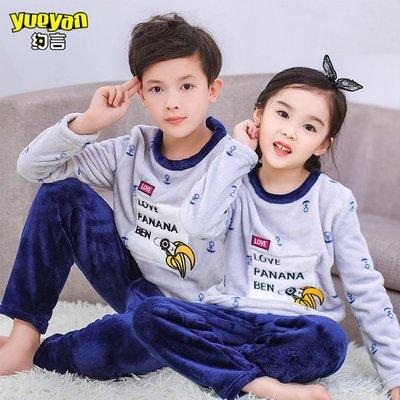 童裝兒童男童法蘭絨睡衣秋冬中大童珊瑚絨男孩冬季家居服套裝冬天