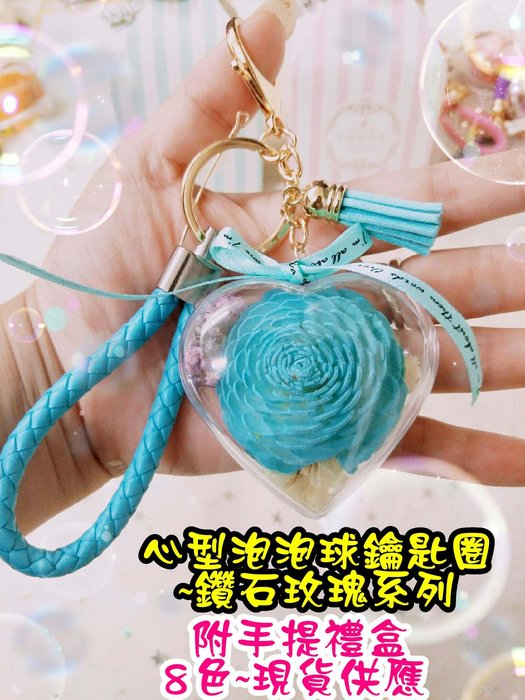 附手提小禮盒 鑽石玫瑰 乾燥花 壓克力 心型 泡泡球 鑰匙圈 禮盒 皮繩 吊飾 流蘇 情人節禮物 生日禮物 朵希幸福烘焙