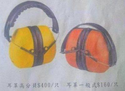 CK 小舖  隔音耳罩 高分貝 安全耳罩 含皮套 可調整尺寸 具保暖效果 製