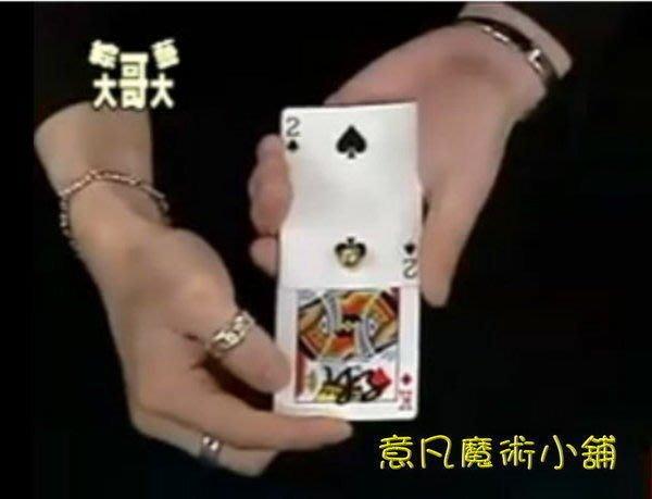 【意凡魔術小舖】魔術道具-大魔競 劉謙 螺絲螺帽牌 鎖螺絲 黑洞移牌