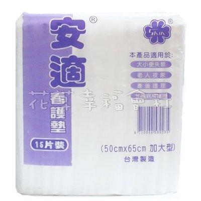 看護墊/產褥墊 §小豆芽§ 安適 看護墊/產褥墊 15片(可當拋棄式尿墊)