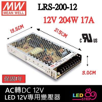 89LED明緯電源供應器 LED 變壓器 AC全電壓 轉 DC 12V 變壓器 LRS-200-12 LED 燈條 緊