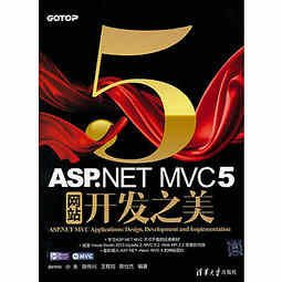 簡體書O城堡【ASP.NET MVC 5  開發之美】 9787302413387 清華大學出版社 作者:demo 等編著