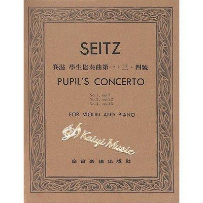 【Kaiyi music】原文書名 賽滋學生協奏曲第一、三、四號-作品7,12,15 Seitz Pupil's 1