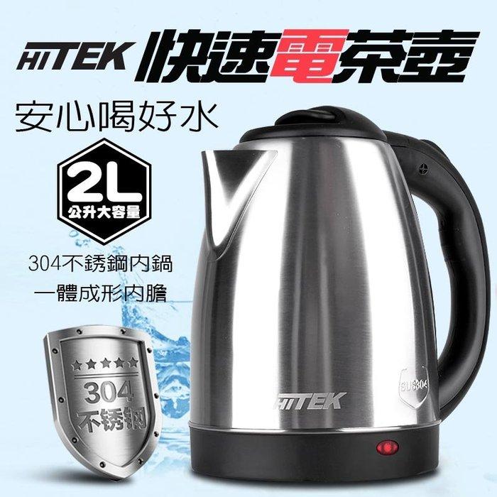 現貨-2公升快速電茶壺 / 泡茶 / 泡咖啡 最佳選擇